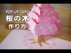 pop up card 【満開の桜】sakura - YouTube