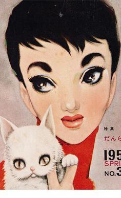Cats in Illustration: By Junichi Nakahara,1 9 5 6.