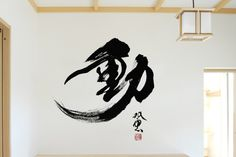 武田双雲・書ウォールステッカー/「動」。 Calligraphy Logo, Japanese Calligraphy, Caligraphy, Typography, Sticker Paper, Wall Stickers, Typo Design, China Painting, Painted Paper