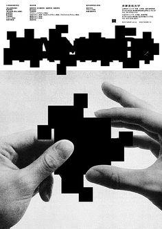 多摩美術大学|広告アーカイブ