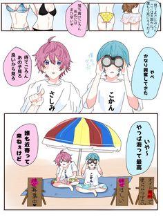 Ayato, Cute Anime Boy, Boy Or Girl, Manga, Youtube, Manga Comics, Cute Anime Guys
