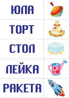 Слова Learn Russian, Russian Language, Early Learning, Preschool, Ukrainian Language, Russia, Languages, School, Education