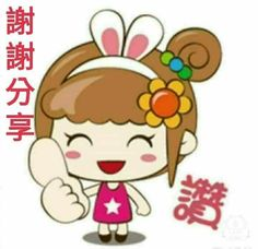 Thank You In Chinese, Good Morning Beautiful Quotes, Hello Kitty Images, Cute Love Cartoons, Cartoon Characters, Fictional Characters, Girls In Love, Cute Stickers, Funny Quotes