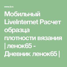 Мобильный LiveInternet Расчет образца плотности вязания | ленок65 - Дневник ленок65 |