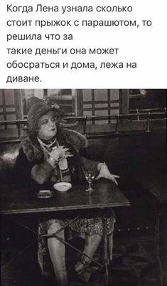#юмор #прикол Russian Jokes, Funny Quotes, Funny Memes, Futurama, Sports Humor, Adult Humor, Make You Smile, No Worries, Psychology