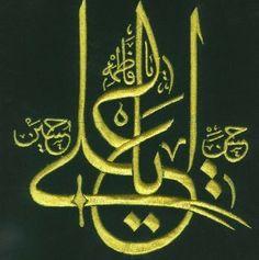 Ya Ali. (A.S).