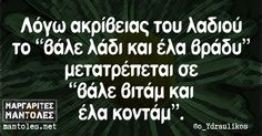 Funny Images, Funny Photos, Funny Greek, Greek Quotes, Just Kidding, True Words, Just For Laughs, Funny Moments, I Laughed