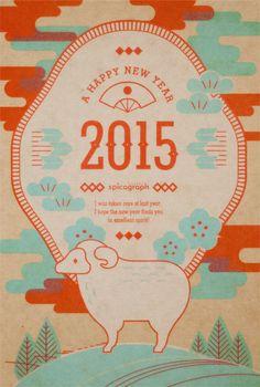 2015年賀状 - spicagraph | JAYPEG