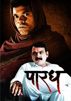 Released on 17 August 2010. Starring Makarand Anaspure, Siddharth Jadhav, Ravi Kale & Vrinda Gajendra.