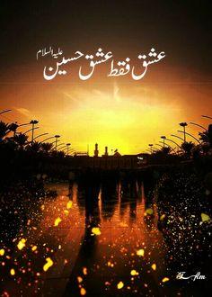 Hazrat Abbas .......Hazrat Ali a.s.....Imam HUSSAIN