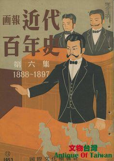 画報 近代百年史 第六集