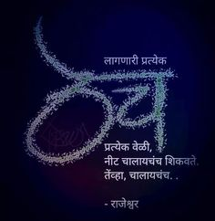 Bio Quotes, Hindi Quotes, Daily Quotes, Love Quotes, Motivational Quotes, Inspirational Quotes, Marathi Poems, Marathi Calligraphy, Doctor Quotes