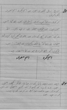 Class 4 Home Work / Worksheets Urdu Poems For Kids, Class 4 Maths, Worksheets For Grade 3, Picture Composition, Past Papers, Dear Parents, Reading Comprehension Worksheets, English Course, Urdu Words