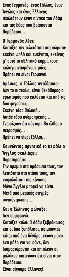 Τι εθνικότητας είναι ο Αδάμ και η Εύα - Εικόνα0 Funny Greek, Funny Moments, Funny Photos, Laugh Out Loud, Jokes, Lol, Humor, Laughing, Funny Stuff