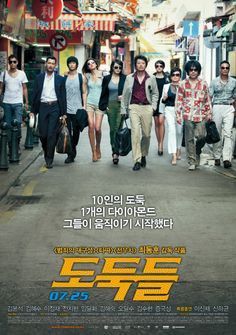 'The Thieves' becomes the second highest grossing film in Korean cinema history