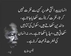 Quotes From Novels, New Quotes, Urdu Quotes, Poetry Quotes, Wisdom Quotes, Quotations, Inspirational Quotes, Qoutes, Life Quotes