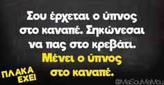 Funny Greek Quotes, Greek Memes, Funny Quotes, Teenager Posts, Poetry Quotes, Relationship Quotes, Relationships, Funny Moments, Love Quotes
