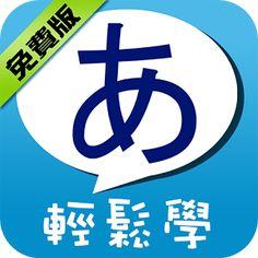 學習日文的管道越來越多樣化,這次精選推薦10款特別好用的APP給初學者們,讓大家可以隨時隨地輕鬆使用手機APP學習日文!