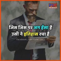 Attitude Quotes In Hindi ` Attitude Quotes - - Quotes In Hindi Attitude, Positive Attitude Quotes, Attitude Quotes For Boys, Hindi Quotes On Life, World Quotes, Motivational Quotes In Hindi, Motivational Thoughts, Inspirational Quotes, Hard Work Quotes