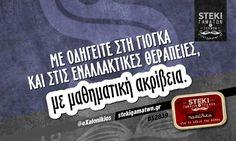 Με οδηγείτε στη γιόγκα  @eXalonikios - http://stekigamatwn.gr/s2839/
