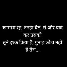 Hindi Quotes Images, Shyari Quotes, My Diary Quotes, Best Lyrics Quotes, Hindi Quotes On Life, Friendship Quotes, True Quotes, Hindi Qoutes, Love Pain Quotes