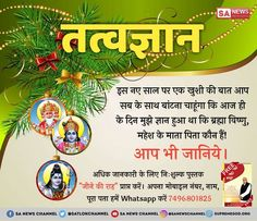 GOD is ONE. Who is supreme GOD ? Must know by book Gyan Ganga. Send adress at whatsapp no 7496801825 and get free book at your home or visit my website watch shadna TV at Hindu Quotes, Gita Quotes, Spiritual Quotes, Believe In God Quotes, Quotes About God, Buddha Quotes Life, Miracle Quotes, Worship Quotes, Mother's Day
