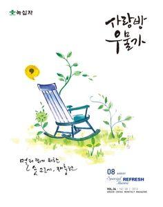 [사랑방우물가]녹십자 사보 표지 캘리그라피+먹그림(일러스트) : 네이버 블로그
