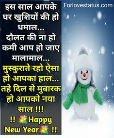 Top 10 Best New Year Wishes Messages in 2021 Best New Year Wishes, New Year Wishes Messages, Messages For Friends, Happy New Year Images, New Year Photos, Message Quotes, Shayari Image, Love Status, Romantic Love Quotes
