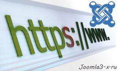 Установка SSL сертификата на Joomla сайт, правильный переход на https протокол, оптимизация https сайта.