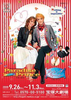 Musical entertainment 『Paradise Prince(パラダイス プリンス)』グランド・レビュー『ダンシング・フォー・ユー』