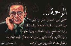 د.مصطفى محمود..~ الرحمة ..