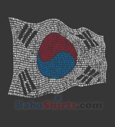 Korean humor, Korean, Korea, Funny T-shirts, Korean t-shirt, t-shirts, tees, Korean tees, funny Korean t-shirts, funny Korean tees, Babo, Babo Shirts, BaboShirts, hangul, hangul shirt, hangul shirts, 한글, 한글티, 한글티셔츠, 바보셔츠, 한글날, 한글날 행사,