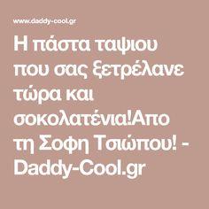Η πάστα ταψιου που σας ξετρέλανε τώρα και σοκολατένια!Απο τη Σοφη Τσιώπου! - Daddy-Cool.gr Kai, Daddy