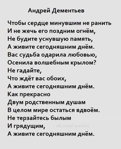 Одноклассники Some Words, Modern Poetry, Wisdom Quotes, Quotations, Thoughts, Feelings, Motivation, Calligraphy, Sayings