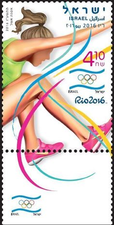 Israel 2016 olympic games rio triple jump stamp