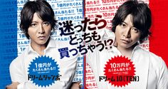 Kimura Takuya for Dream Jumbo Lottery!