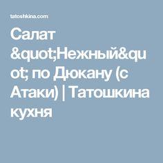 """Салат """"Нежный"""" по Дюкану (с Атаки)   Татошкина кухня"""