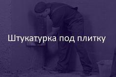 Штукатурка стен под плитку. #shtukaturka #sten pod plitku