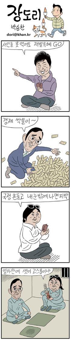 [장도리]2017년 3월 30일