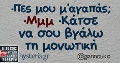 -Πες μου μ'αγαπάς; -Μμμ -Κάτσε να σου βγάλω τη μονωτική Greek Quotes, Funny Relationship, Funny Images, Haha, Funny Quotes, Sayings, Notes, Humor, Funny Quites