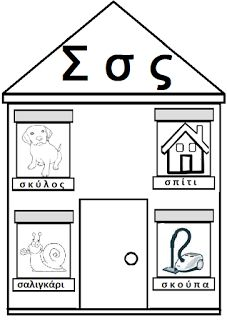 Το πιο ωραίο σχολειο είναι το Νηπιαγωγείο: Σπιτάκια Γραμμάτων 3 Greek Language, Greek Alphabet, Kid Desk, Literacy, Art For Kids, Diagram, Letters, Activities, School