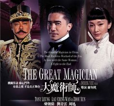 The Great Magician (大魔術師), a 2011 Chinese-language action fantasy film directed by Derek Yee and starring Tony Leung Chiu-Wai, Lau Ching-wan and Zhou Xun.