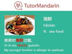 Many people like to eat seafood and it is any kind of sea life regarded as food by humans. Seafood is consumed all over the world, it provides the world's prime source of high-quality protein.  #fish #diet #protein #food #learnchinese #Langauge #onlineclasses #Mandarin #chineselessons #chineselanguage #dailywords