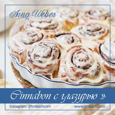 Нежные «Cinnabon» с глазурью Cinnabon, Cereal, Breakfast, Food, Morning Coffee, Meals, Yemek, Corn Flakes, Eten