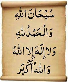 الباقيات الصالحات Islamic Surah, Islamic Teachings, Allah Calligraphy, Islamic Art Calligraphy, Duaa Islam, Islam Quran, Quran Verses, Quran Quotes, Islamic Images