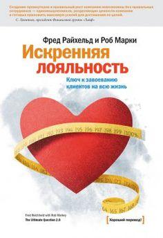 искренняя лояльность фред райхельд и роб марки: 610 изображений найдено в Яндекс.Картинках