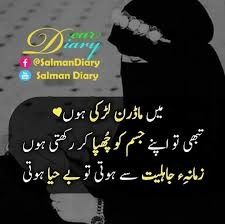 Urdu Quotes, Islamic Quotes, Quotations, Islamic Dua, Woman Quotes, Life Quotes, Missing My Love, Islam Women, Sufi Poetry