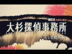 MOZUスピンオフ大杉探偵事務所 大杉探偵事務所 美しき標的編  WOWOWでの放送で飯島直子さまがお美しかったです  http://ift.tt/29D2vV7  私が観た映画の感想のおまとめはこちらです  http://ift.tt/29MH9Ug