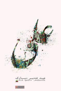 پر ثوابترین اعمال عید غدیر که به هیچ عنوان نباید از دست بدهید Allah Wallpaper, Islamic Wallpaper, Karbala Video, Fatima Zahra, Islamic Posters, Islamic Quotes, Imam Hussain Karbala, Girly Images, Eid Mubarak Wishes
