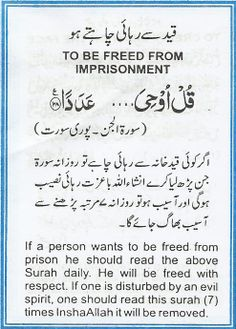 To Be Freed From Imprisonment and evil also Duaa Islam, Islam Hadith, Islam Quran, Alhamdulillah, Prayer Verses, Quran Verses, Quran Quotes, Islamic Phrases, Islamic Messages